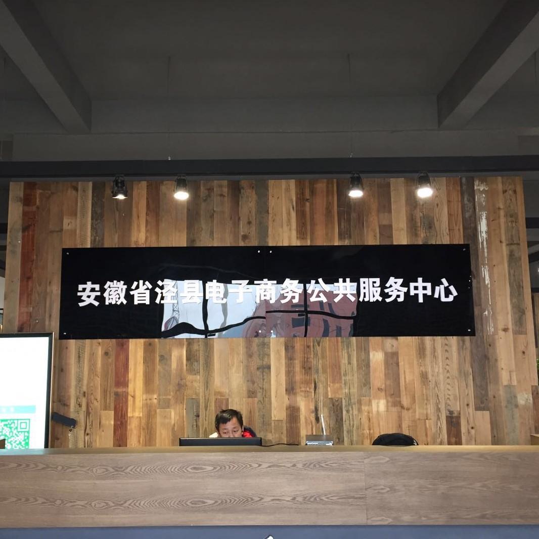 安徽泾县.jpg