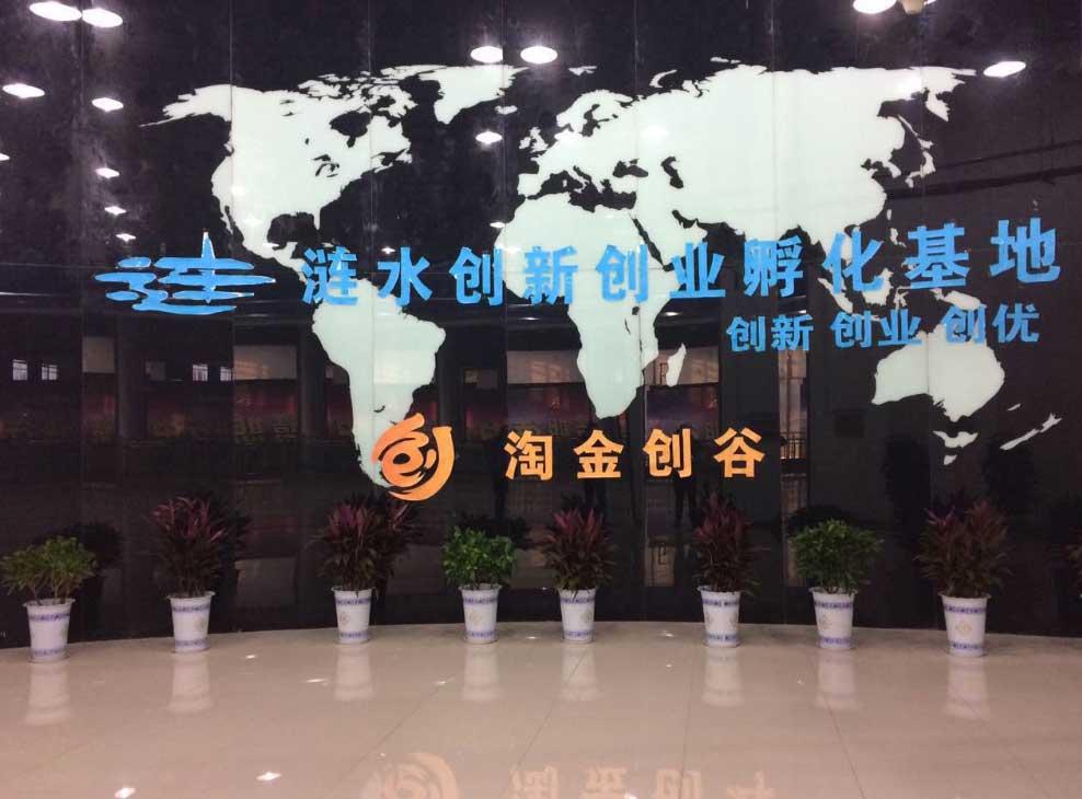 江苏涟水项目中心
