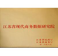 江苏省现代商务数据研究