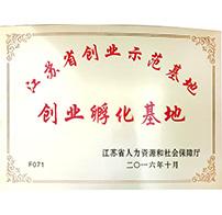 江苏省创业孵化示范基地