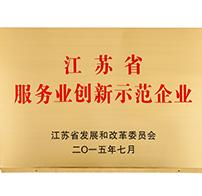 江苏省服务业创新示范企