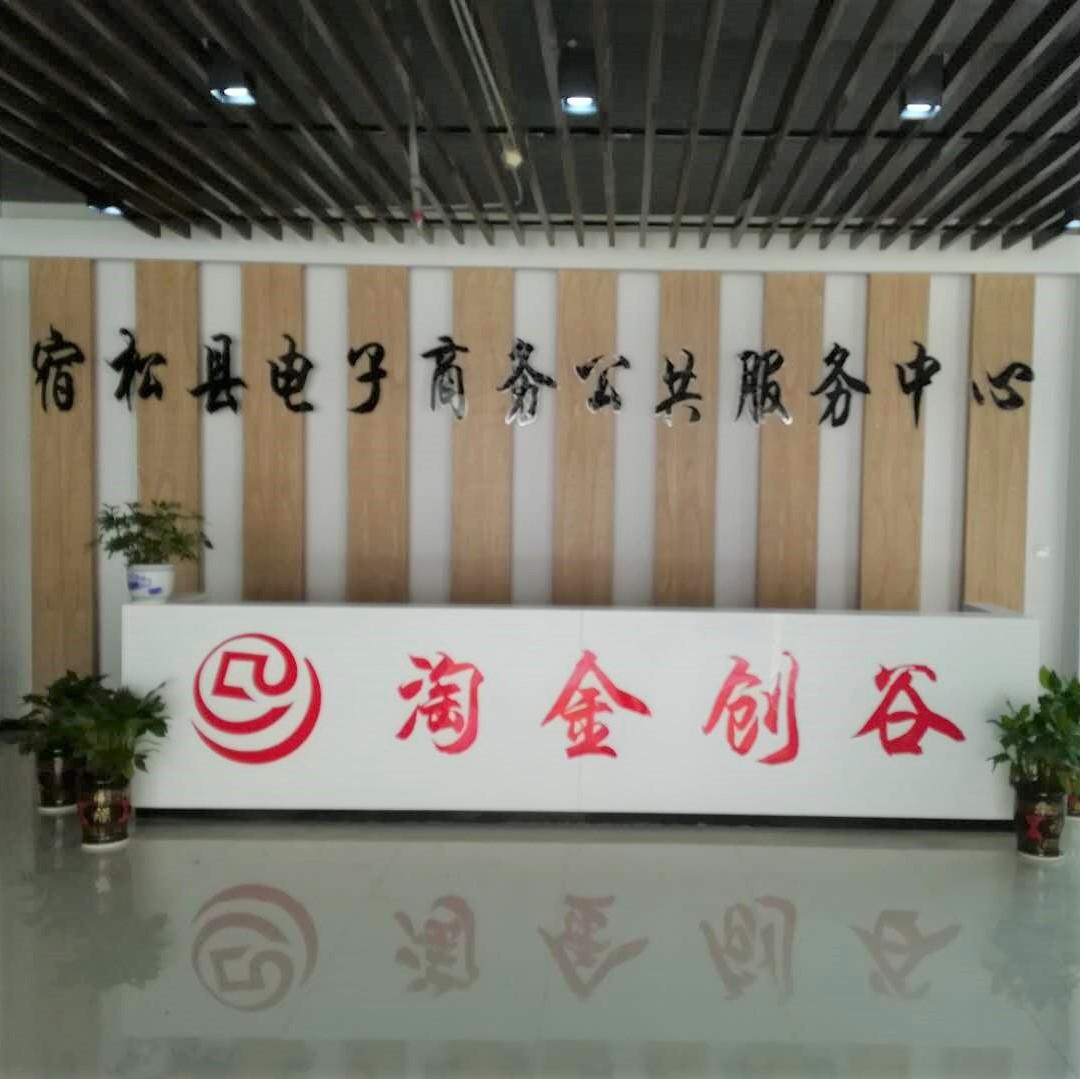 安徽宿松项目中心