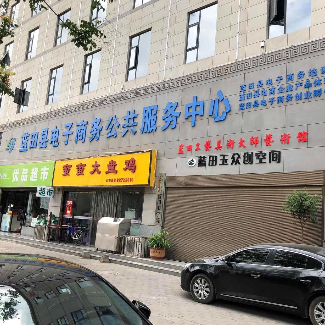 陕西蓝田项目中心