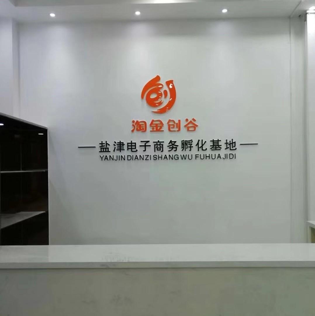云南盐津项目中心