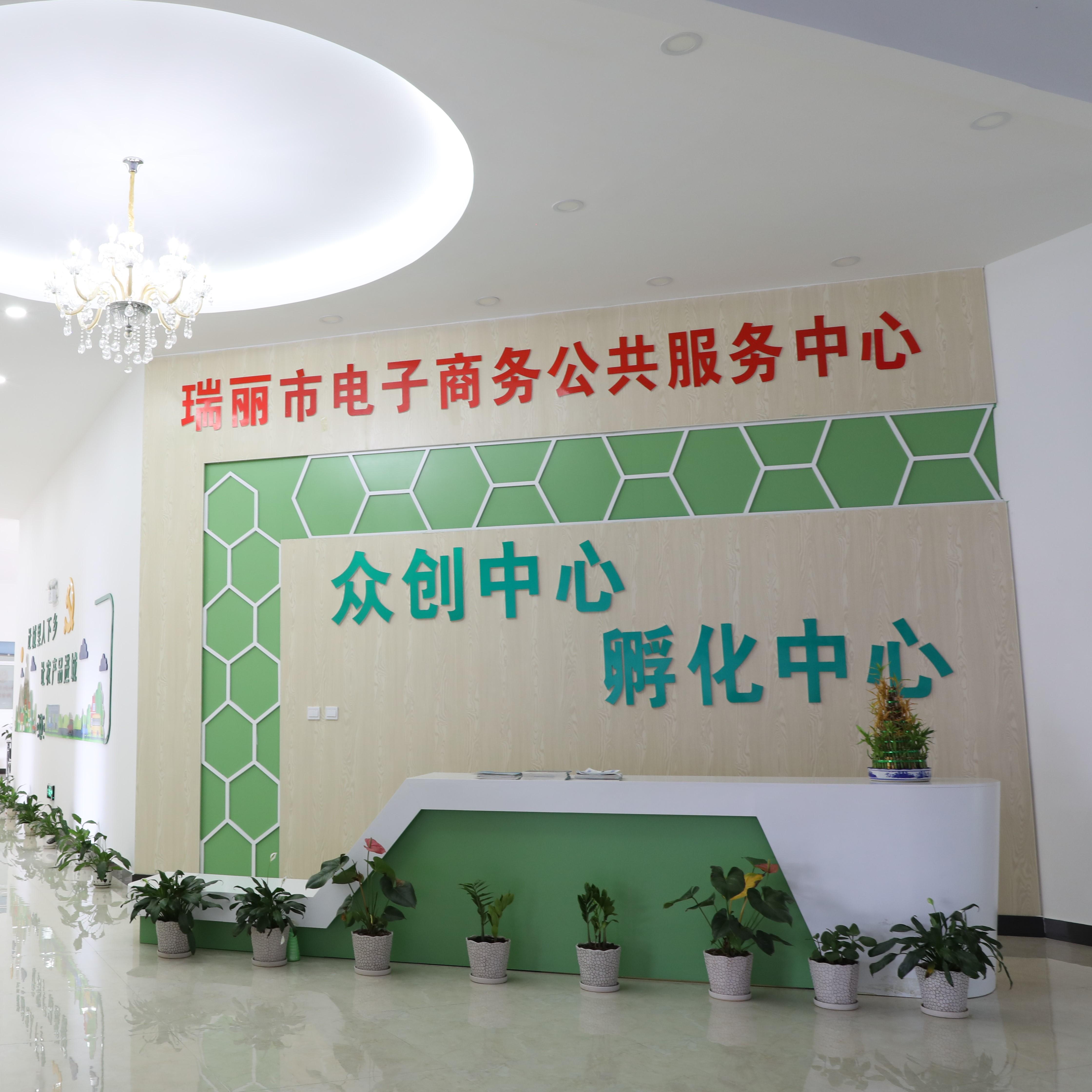 云南瑞丽项目中心